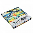 SUN SURF Hardback Aloha Project Book with Cover Bound in Printed Land of Aloha Kabe Crepe Paper SS01880